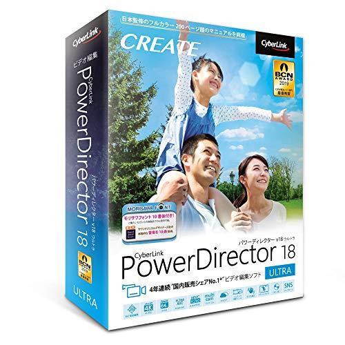 【最新版】PowerDirector 18 Ultra 通常版