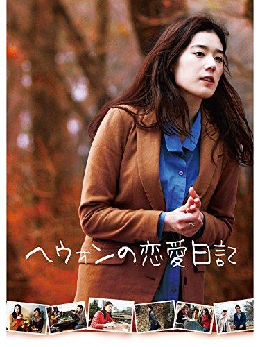 ヘウォンの恋愛日記(字幕版)