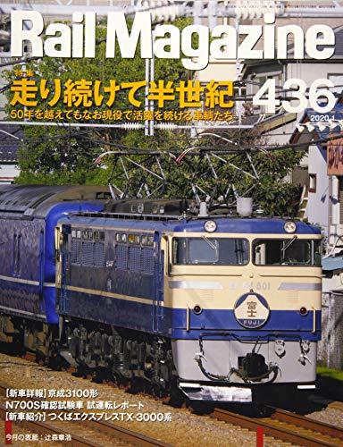 Rail Magazine (レイル・マガジン) 2020年1月号 Vol.436