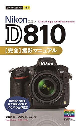 今すぐ使えるかんたんmini Nikon D810 完全撮影マニュアル