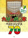 初心者でも弾ける!はじめてのカリンバの本 ベストソングス70 17キー・カリンバ対応+音名付き (楽譜)