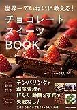 世界一ていねいに教える! チョコレートスイーツBOOK