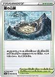 ポケモンカードゲーム S7R 066/067 嵐の山脈 スタジアム (U アンコモン) 拡張パック 蒼空ストリーム