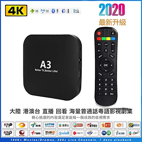 A3 2019 Chinese Set top Box Latest Model of HTV Series Better Than HTV8 ,,,,,,,Hong Kong Taiwan China Live Channels Playback 4K Movies