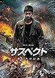 サスペクト 哀しき容疑者 [WB COLLECTION][AmazonDVDコレクション] [DVD]