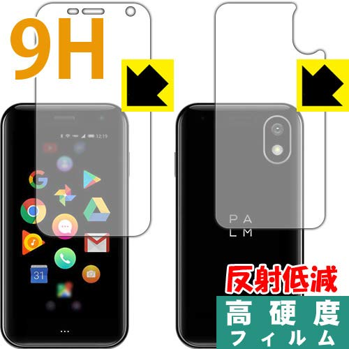 PET製フィルムなのに強化ガラス同等の硬度 9H高硬度[反射低減]保護フィルム Palm Phone 両面セット 日本製