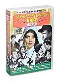 アカデミー賞 ベスト100選 第三の男 DVD10枚組 (ケース付)セット