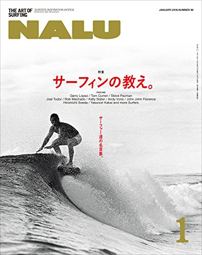 NALU(ナルー) 2016年1月号 No.99[雑誌]
