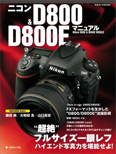 ニコンD800 & D800Eマニュアル―Nikon D800 & D800E WORLD (日本カメラMOOK)
