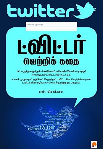 Twitter - Vettri Kathai  (Tamil) by [என். சொக்கன் / N. Chokkan]