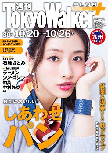 週刊 東京ウォーカー+ No.30 (2016年10月19日発行) [雑誌] (Walker)