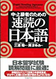 Rapid Reading Japanese: Improving Reading Skills of Intermediate and Advanced Students