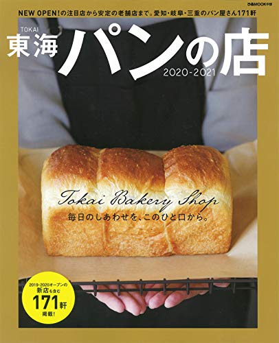 東海パンの店 2020-2021 (ぴあ MOOK 中部)