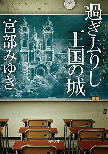 過ぎ去りし王国の城 (角川文庫)