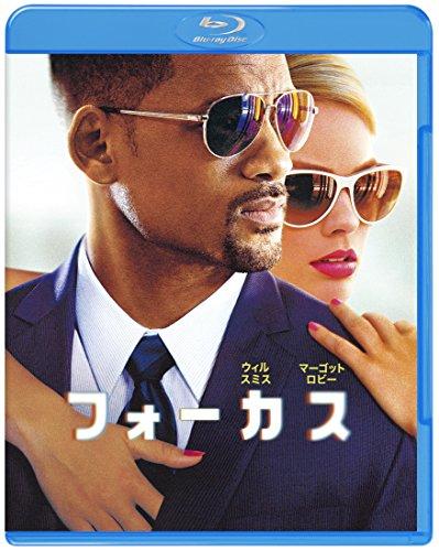 フォーカス ブルーレイ&DVDセット(初回限定生産/2枚組/デジタルコピー付) Blu-ray