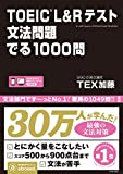 51xIz+cp0zL. SL160  - 【2020年版】TOEIC参考書 Amazon人気ランキングまとめ(1位〜5位)