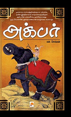 அக்பர்  / Akbar (Tamil Edition) by [என். சொக்கன் / N. Chokkan]