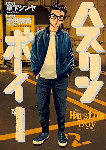 [草下シンヤ, 本田優貴]のハスリンボーイ(1) (ビッグコミックス)