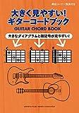 大きく見やすい! ギターコードブック
