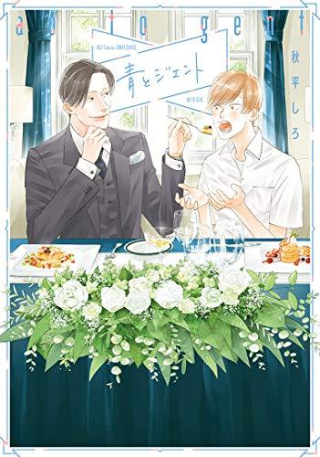 青とジェント (H&C Comics CRAFTシリーズ)