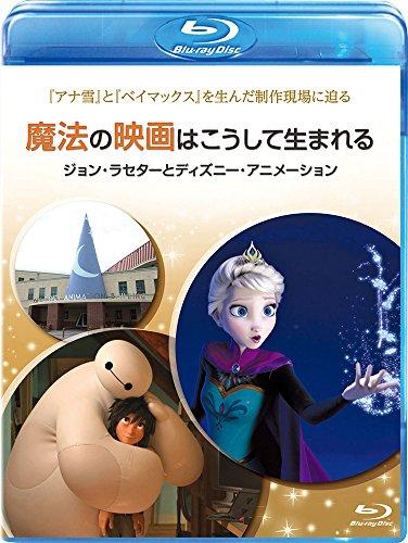 魔法の映画はこうして生まれる/ジョン・ラセターとディズニー・アニメーション Blu-ray