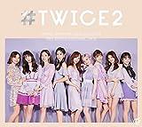 【メーカー特典あり】#TWICE 2(初回限定盤A)(ICカードステッカー(9種ランダム)付)
