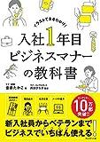 ビジネスマナーの教科書