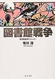 図書館戦争 図書館戦争シリーズ (1) (角川文庫)