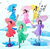 57th Single「失恋、ありがとう」【Type B】通常盤