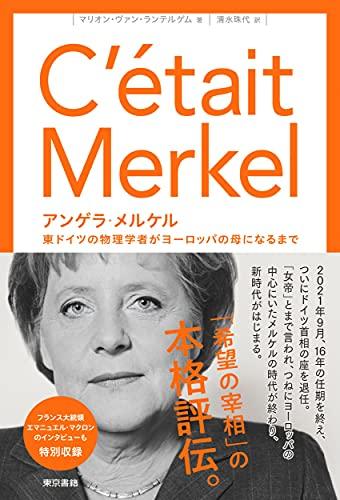 アンゲラ・メルケル: 東ドイツの物理学者がヨーロッパの母になるまで