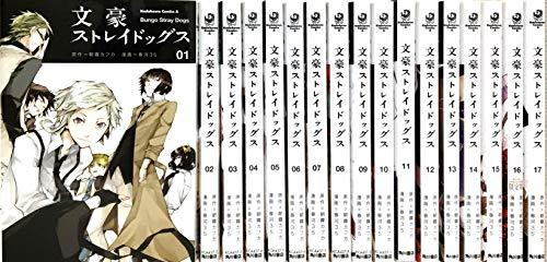 文豪ストレイドッグス コミック 1-17巻セット