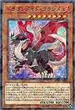 遊戯王 DBMF-JP019 ドラゴンメイド・フランメ (日本語版 ノーマル パラレル) デッキビルドパック ミスティック・ファイターズ