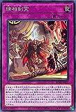遊戯王カード 瑞相剣究(ノーマル BURST OF DESTINY(BODE   バースト・オブ・デスティニー 通常罠 ノーマル