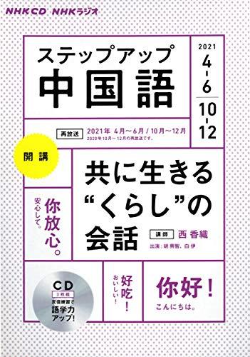 NHK CD ラジオ ステップアップ中国語 2021年4~6月 /10~12月