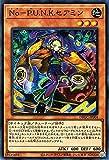 遊戯王カード No-P.U.N.K.セアミン(スーパーレア) グランド・クリエイターズ(DBGC)   デッキビルドパック ノウ パンク チューナー サイキック族