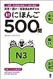 新にほんご500問N3 (アスク出版)