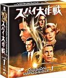 スパイ大作戦 シーズン1<トク選BOX> [DVD]