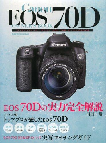 キヤノン EOS 70D オーナーズBOOK (Motor Magazine Mook カメラマンシリーズ)