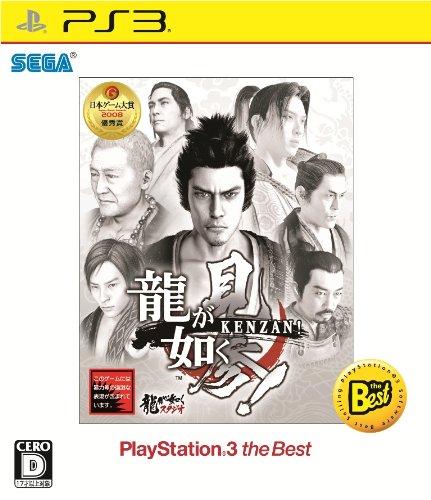 龍が如く 見参! PlayStation 3 the Best