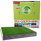 デンソー(DENSO) カーエアコン用フィルター クリーンエアフィルター DCC2010 (014535-2010) 高除塵 PM2.5対策 抗菌・防カビ 脱臭 ※車種適合確認要