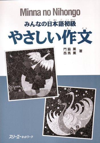 Min-na No Nihongo