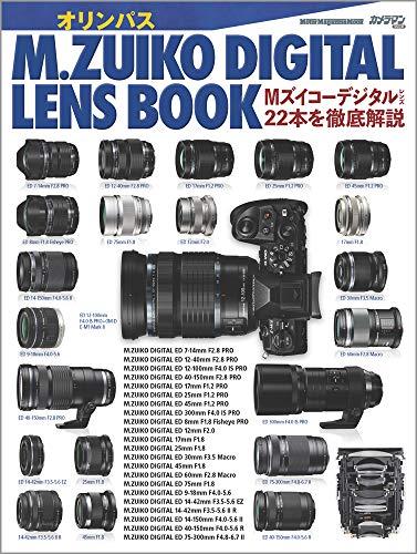 オリンパス M.ZUIKO DIGITAL LENS BOOK (Motor Magazine Mook)