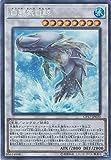 遊戯王カード CP17-JP020 白闘気白鯨(コレクターズレア)遊戯王VRAINS [COLLECTORS PACK 2017]