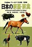 日本の家畜