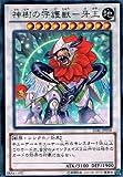 遊戯王 LVAL-JP058-R 《神樹の守護獣-牙王》 Rare