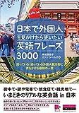 [音声DL付]日本で外国人を見かけたら使いたい英語フレーズ3000 困っている・迷っている外国人観光客に声をかける最初の一言