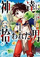 神達に拾われた男 1巻 (デジタル版ガンガンコミックスUP!)