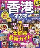 るるぶ香港・マカオ'20 超ちいサイズ (るるぶ情報版海外小型)