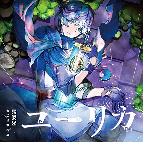 【Amazon.co.jp限定】ユーリカ(初回限定盤A)(DVD付)【特典:ポストカード】