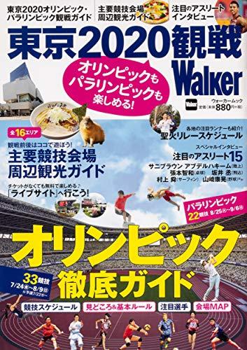 オリンピックもパラリンピックも楽しめる! 東京2020観戦Walker ウォーカームック